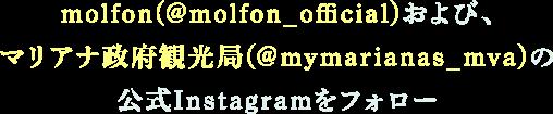 molfon(@molfon_official)および、マリアナ政府観光局(@mymarianas_mva)の公式Instagramをフォロー