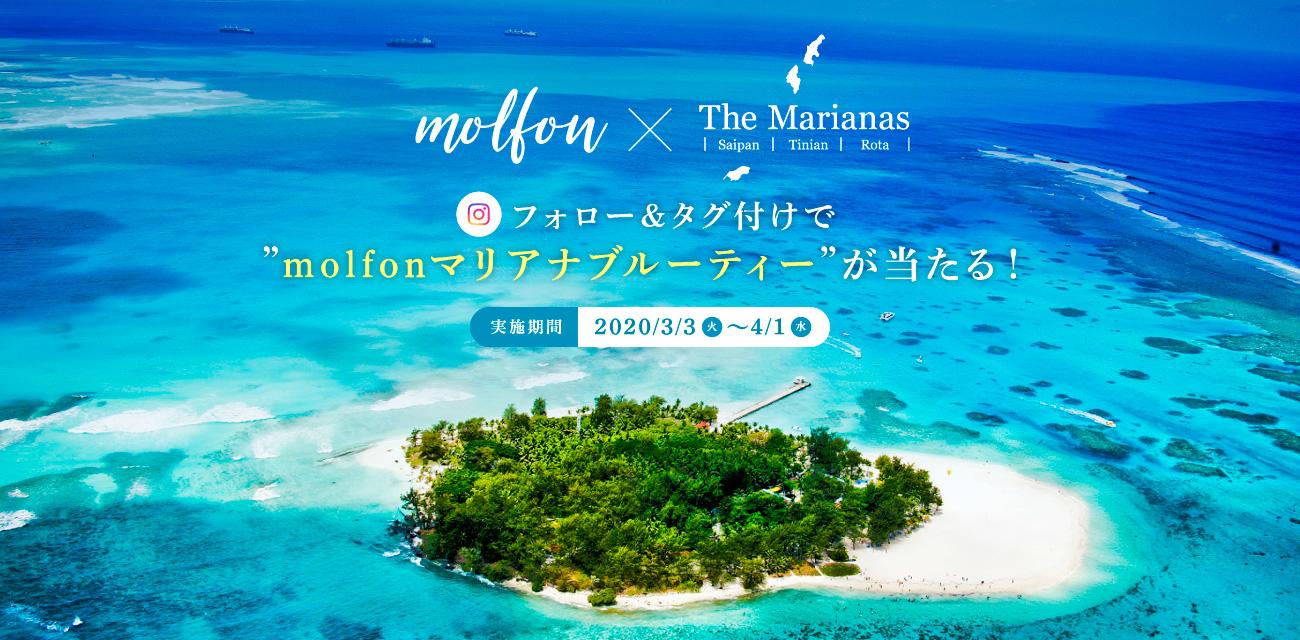 """molfon x The Marianas フォロー&タグ付で""""molfonマリアナブルーティー""""が当たる!実施期間 2020/3/3 火 ~ 4/1 水"""