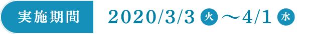 実施期間 2020/3/3 火 ~ 3/25 水